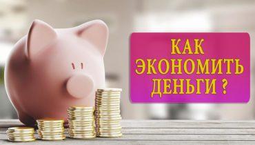 Как экономить деньги Казахстан 2020